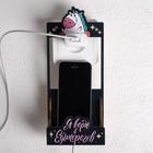 """Органайзер для телефона на розетку """"Я верю в единорогов"""", 10 х 4,1 х 23,8 см"""