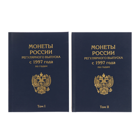 A set of book albums (2 volumes) for storing coins of Russia of a regular release from 1997 to 2018 by years.
