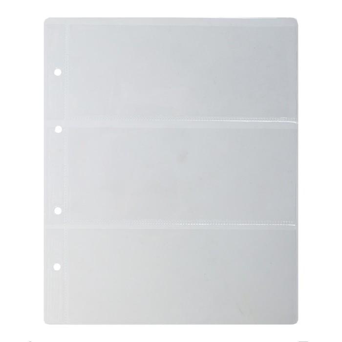 Лист «Эконом»для хранения бон (банкнот) на 3 ячейки, формат Optima, размер 200х250 мм
