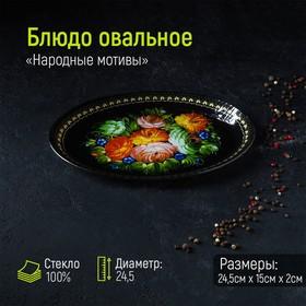 Блюдо овальное Доляна «Народные мотивы», 24,5×15 см