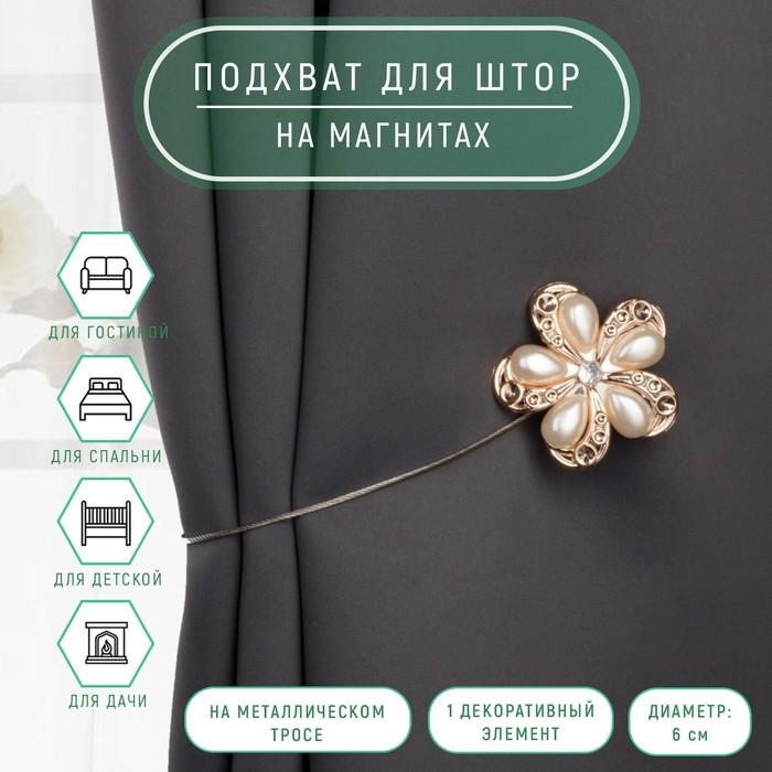 Подхват для штор «Цветок», d = 6 см, цвет молочный/золотой