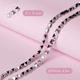 "Braid metallic ""Square"" 5 × 5 mm, 5.5 ± 0.5 m, color silver"