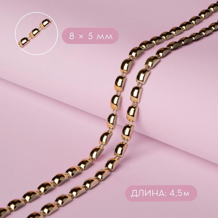 Тесьма металлизированная «Прямоугольник», 8 × 5 мм, 4,5 ± 0,5 м, цвет золотой - фото 687383