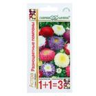 """Семена цветов Астра 1+1 """"Разноцветные помпоны"""", смесь 0,6 г,"""