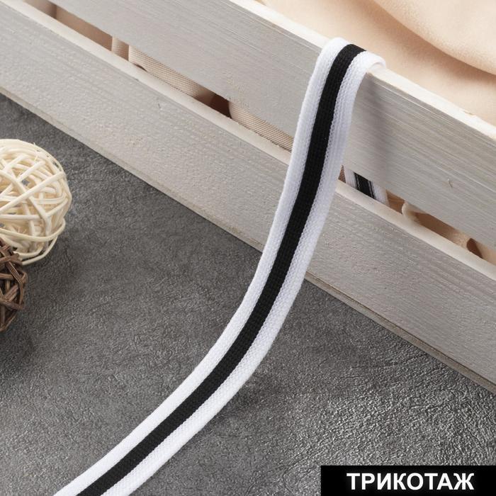 Тесьма трикотажная лампас 15 мм, 10 ± 0,5 м, цвет белый/чёрный