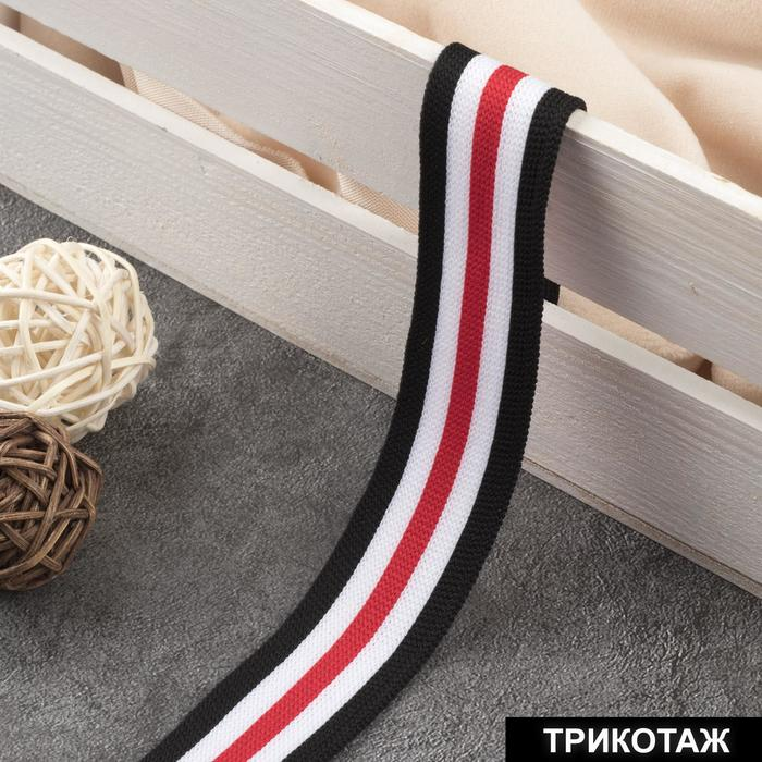 Тесьма трикотажная лампас 25 мм, 10 ± 0,5 м, цвет белый/чёрный/красный