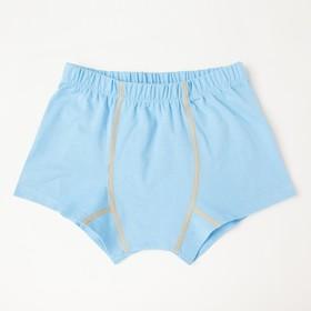Трусы-боксеры для мальчика, цвет голубой, рост 128-134 см (34)
