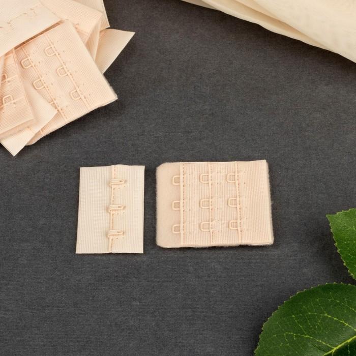 Застёжка для бюстгальтера, 3 ряда 3 крючка, 4,5 см, 10 шт, цвет бежевый