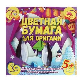Набор цветной бумаги А5, 8 листов, 8 цветов «Оригами»