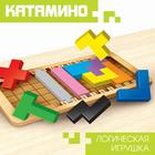 """Головоломка """"Катамино"""" - фото 105586180"""