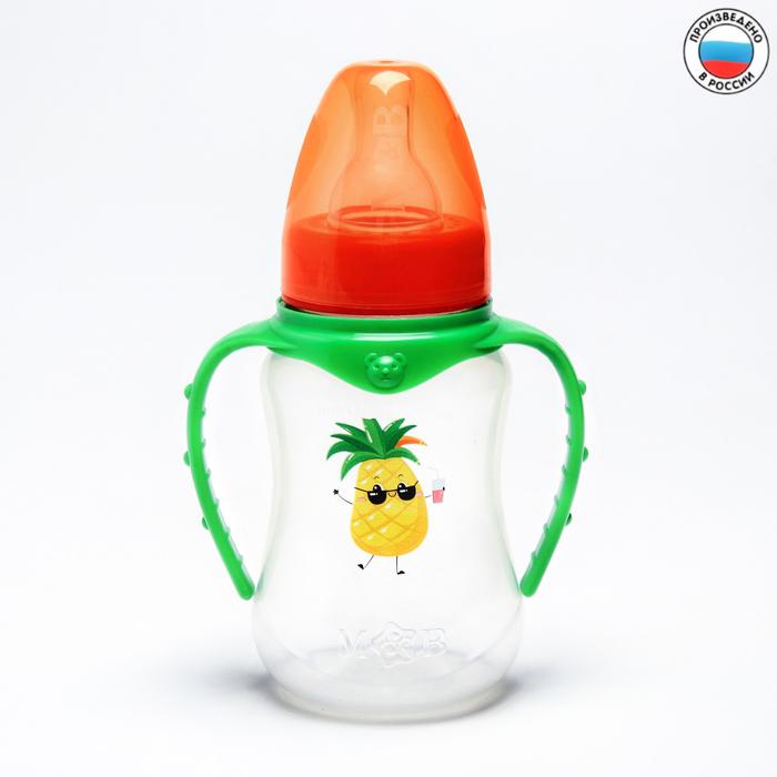 Бутылочка для кормления «Ананасик» 150 мл приталенная, с ручками