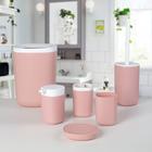"""Набор аксессуаров для ванной комнаты, 6 предметов """"Стиль"""", цвет розовый"""