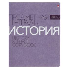 """Тетрадь предметная """"Новая классика"""", 48 листов в клетку «История», обложка картон, ВД-лак"""