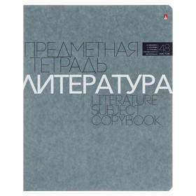"""Тетрадь предметная """"Новая классика"""", 48 листов в линейку «Литература», обложка картон, ВД-лак"""
