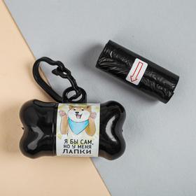 Контейнер с пакетами для уборки за собаками «У меня лапки» (рулон 15 шт) Ош