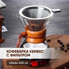 Кемекс для заваривания кофе «Рио», 400 мл, 13×11×17 см