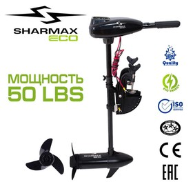 Электромотор Sharmax ECO SE22L, 50LBS