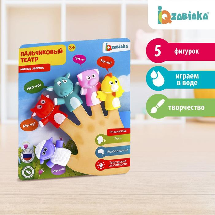 Набор пальчиковых игрушек «Милые зверята» - фото 76137994
