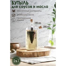 Бутыль «2 в 1» для соусов и масла «Фьюжн. Виноград», 100/350 мл, 10,5×10,5×19,5 см