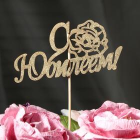 """Топпер Дарим Красиво """"С Юбилеем, расцветшая роза"""" на подвесе, золотой"""