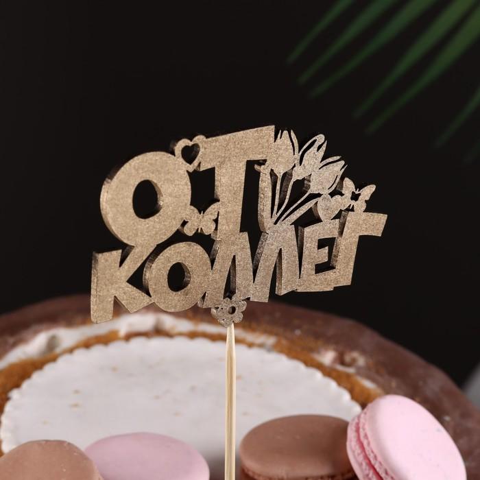 """Топпер """"От коллег, тюльпаны, бабочки, сердечки"""" на подвесе, золотой"""