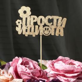 """Топпер Дарим Красиво """"Прости идиота, цветочки"""" на подвесе, золотой"""