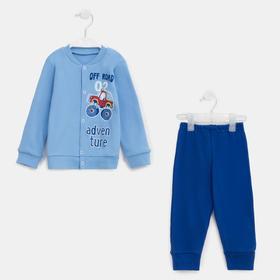 Комплект для мальчика, цвет тёмно-синий, рост 80 см