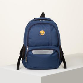 Рюкзак школьный, отдел на молнии, 2 наружных кармана, 2 боковых кармана, дышащая спинка, цвет тёмно-синий