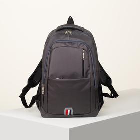 Рюкзак школьный, 2 отдела на молниях, 2 наружных кармана, 2 боковых кармана, цвет серый