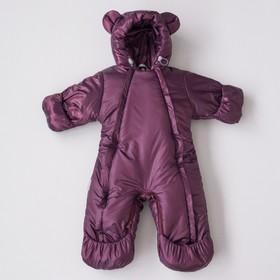 Комбинезон-трансформер «Медвежонок» демисезонный, рост 56-68 см, цвет сирень