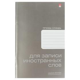 Тетрадь для записи иностранных слов А6, 48 листов Platinum, обложка металлизированный картон Ош