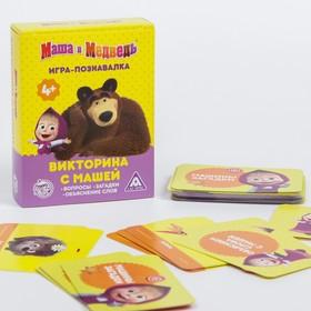 Игра развивающая познавалка «Викторина с Машей», Маша и Медведь