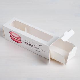 "Foldable box ""your joy"" 18 x 5.5 x 5.5 cm."