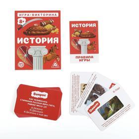 Игра-викторина «История» 8+, 50 карточек