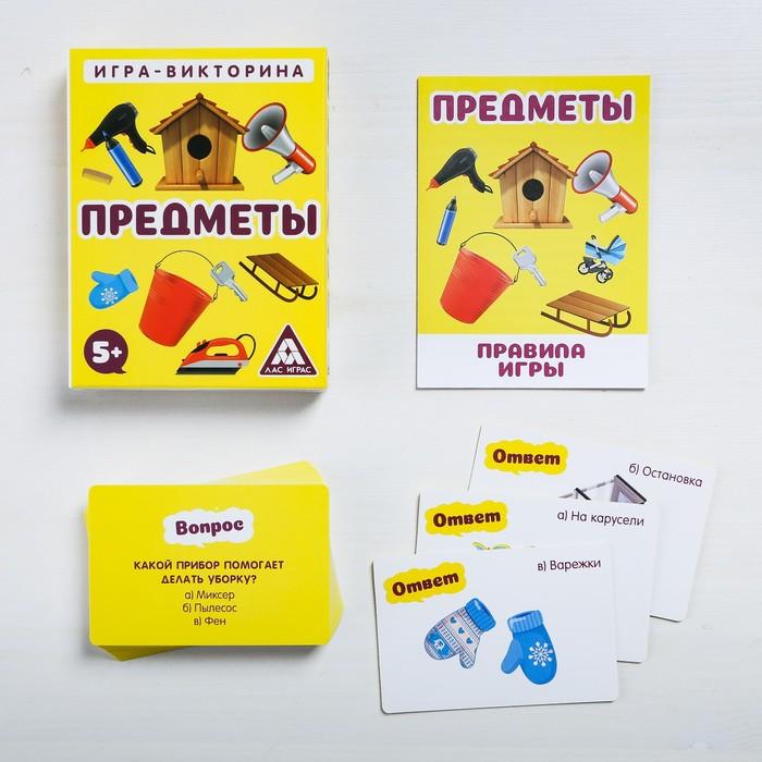Игра-викторина «Предметы» 5+, 50 карточек