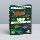 Игра-викторина «Мир динозавров» 5+, 50 карточек - фото 105602227