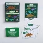 Игра-викторина «Мир динозавров» 5+, 50 карточек - фото 105602226