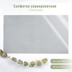 Салфетка кухонная «Плетение», 45×30 см, цвет серый - фото 486634