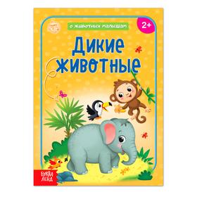Книга «Дикие животные» 12 стр. *