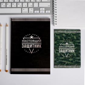"""Набор обложка для паспорта и ежедневник """"Настоящий защитник"""""""