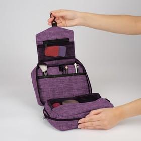 Косметичка дорожная, 2 отдела на молниях, с крючком, цвет сиреневый - фото 1765753