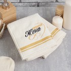 "Terry towel ""my Wife best"" 50h90 cm 100% cotton, 340 g/m2"