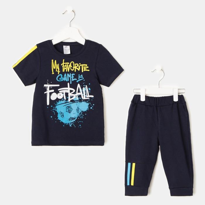 Костюм для мальчика «Лига», цвет тёмно-синий, рост 110 см