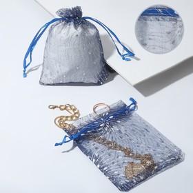 Мешочек подарочный 'Фиеста' 10*12, цвет синий с серебром Ош