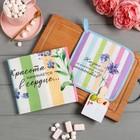 Набор подарочный «Жизнь прекрасна» полотенце 40х73 см, прихватка 19х19 см, магнит 11х7 см - фото 486814