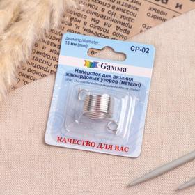 Напёрсток для вязания, d = 18 мм, с двумя направляющими