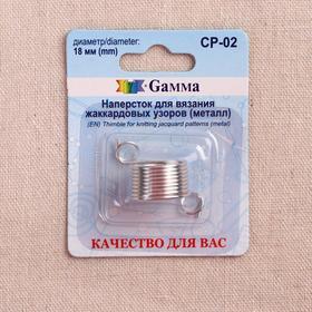 Напёрсток для вязания, d = 18 мм, с двумя направляющими - фото 7434051