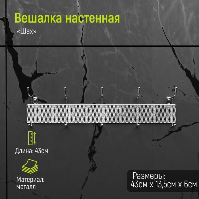 """Coat rack 5 double hooks 43х13х5,6 cm """"Shah"""" color chrome"""