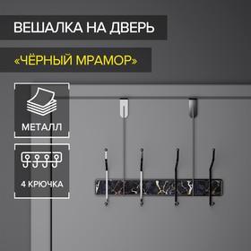 Вешалка надверная на 4 двойных крючка «Мрамор чёрный», 33,5×22,5×6 см, цвет хром