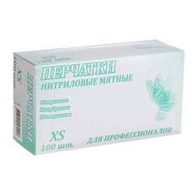 Медицинские перчатки нитриловые, нестерильные, неопудренные, Микс Цветов, размер XS, 100 шт./уп.
